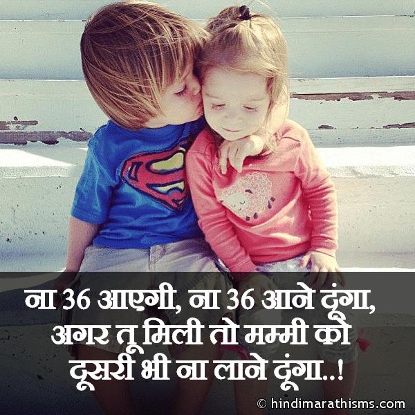 Agar Tu Mili To LOVE SMS HINDI Image