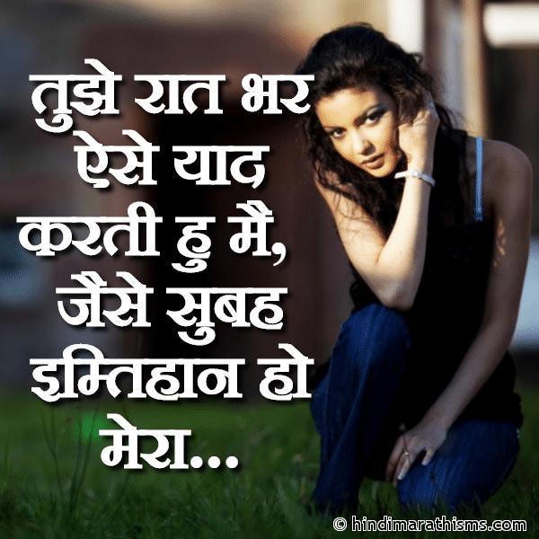 Tujhe Raat Bhar Yaad Karti Hu Mai YAAD SMS HINDI Image