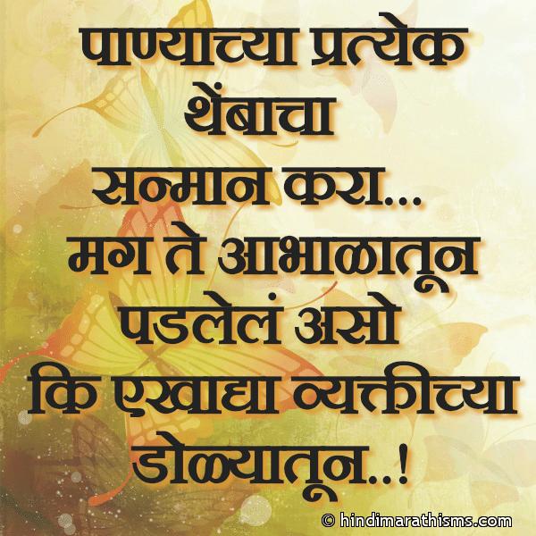 Dolyatil Ashruncha Sanmaan Kara Image