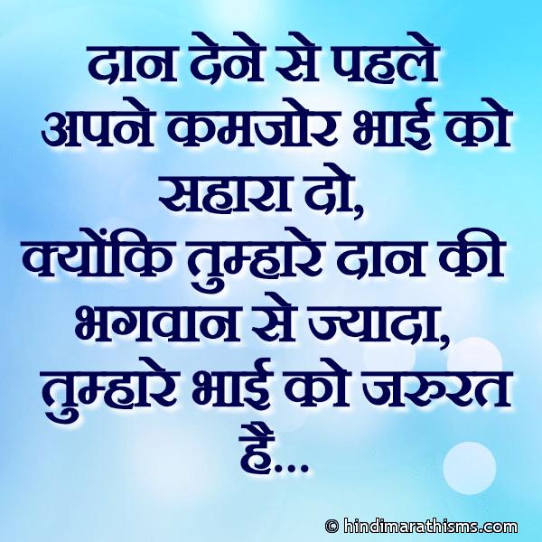 Kamjor Bhai Ko Sahara Do RELATION SMS HINDI Image