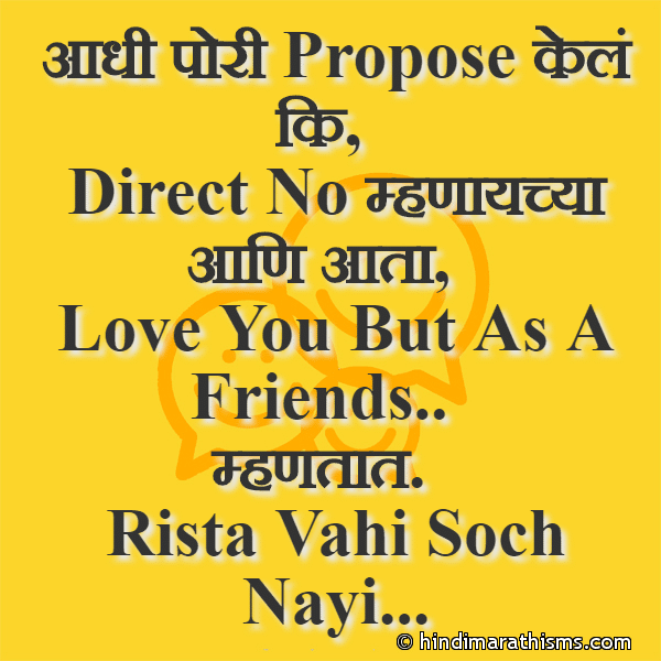 Love You But As A Friends FUNNY SMS MARATHI Image