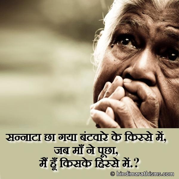 Maa Ka Batwara MAA SMS HINDI Image
