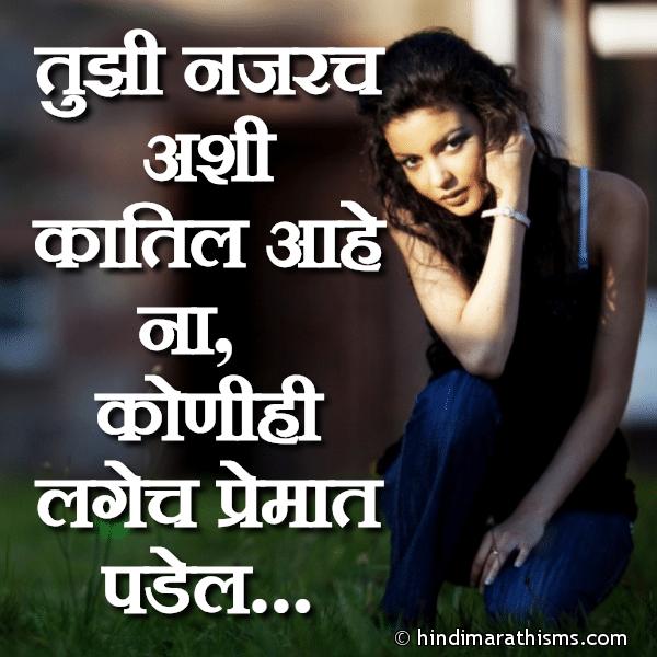 Tula Pahun Konihi Premat Padel LOVE SMS MARATHI Image