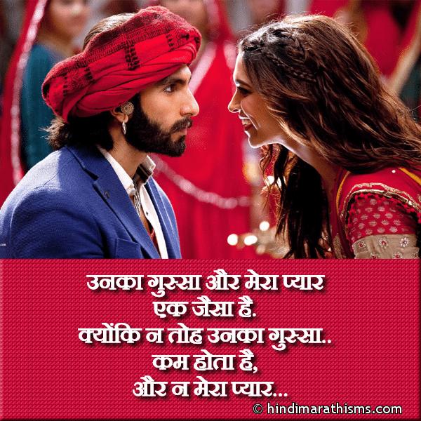 Unka Gussa Aur Mera Pyar Ek Jaisa Hai LOVE SMS HINDI Image