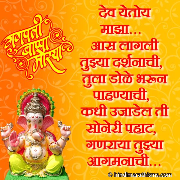 Vaat Pahto Ganraya Tujhya Aagmanchi GANESH CHATURTHI SMS MARATHI Image