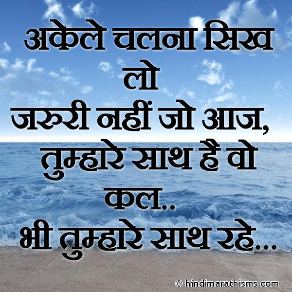 Akele Chalna Sikh Lo Image