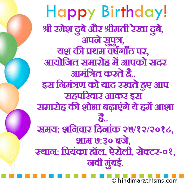 Birthday Invitation Hindi Image