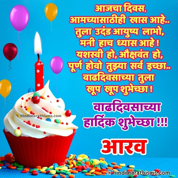 Happy Birthday Aarav Marathi Image