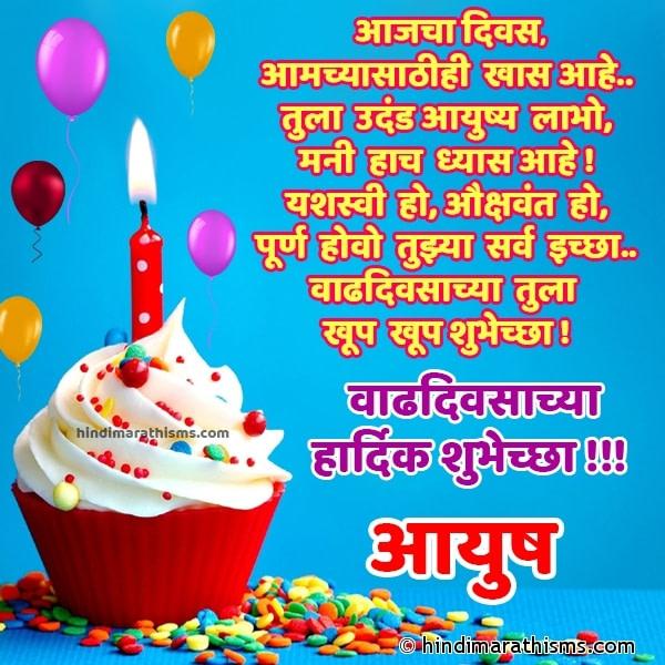 Happy Birthday Aayush Marathi Image