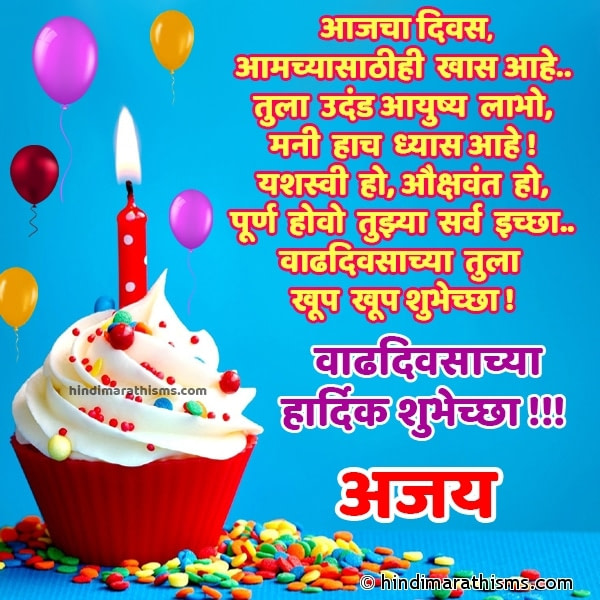 Happy Birthday Ajay Marathi Image