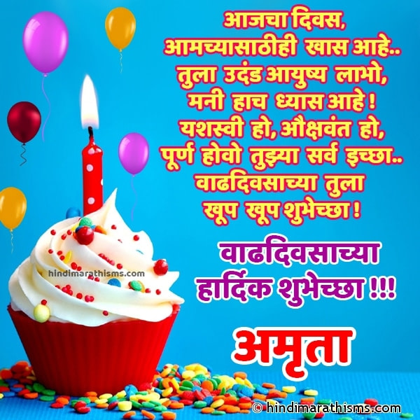Happy Birthday Amruta Marathi Image