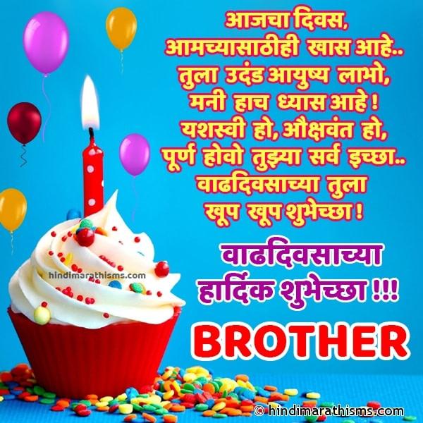 Happy Birthday Brother Marathi Image