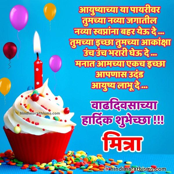 Happy Birthday Mitra Image
