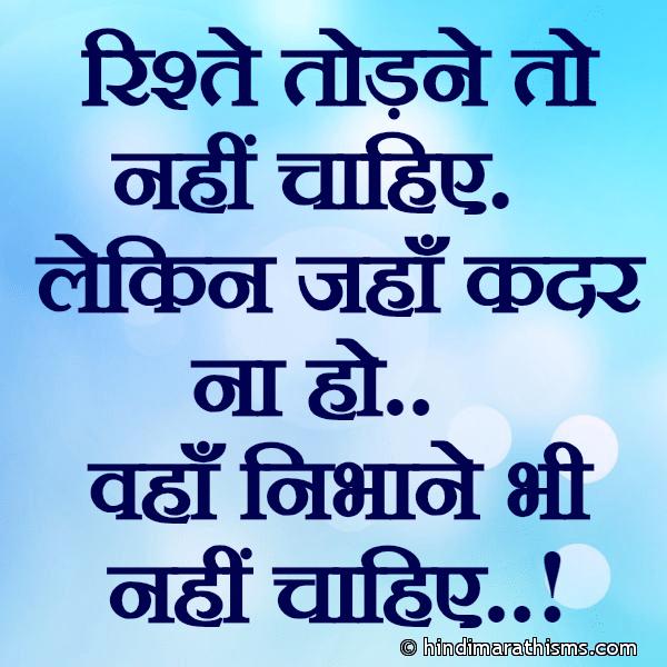 Jaha Kadar Na Ho Image