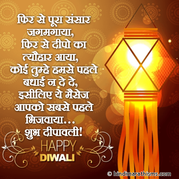 शुभ दीपावली   Shubh Deepawali DIWALI SMS HINDI Image