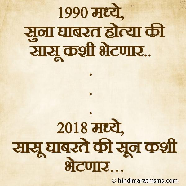 1990 Chi Sasu Ani 2018 Chi Sasu REAL FACT SMS MARATHI Image