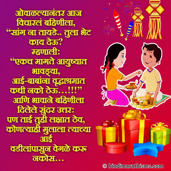 Bhaubeejechi Anmol Bhet DIWALI SMS MARATHI Image