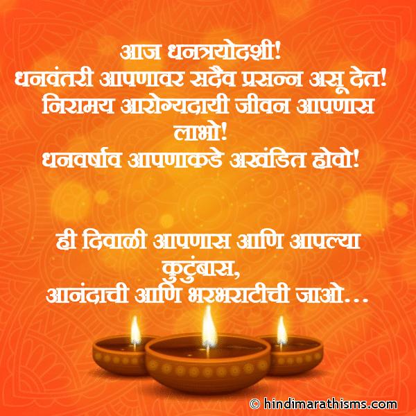 Dhantrayodashi Shubhechha Marathi DIWALI SMS MARATHI Image