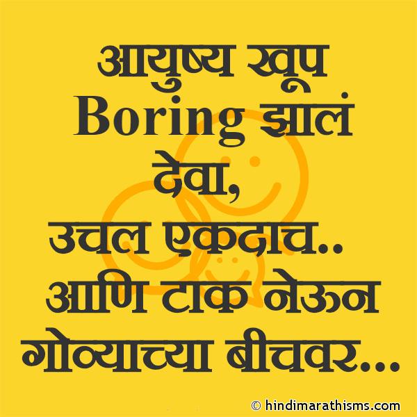Aayushya Khup Boring Jhal Deva FUNNY SMS MARATHI Image