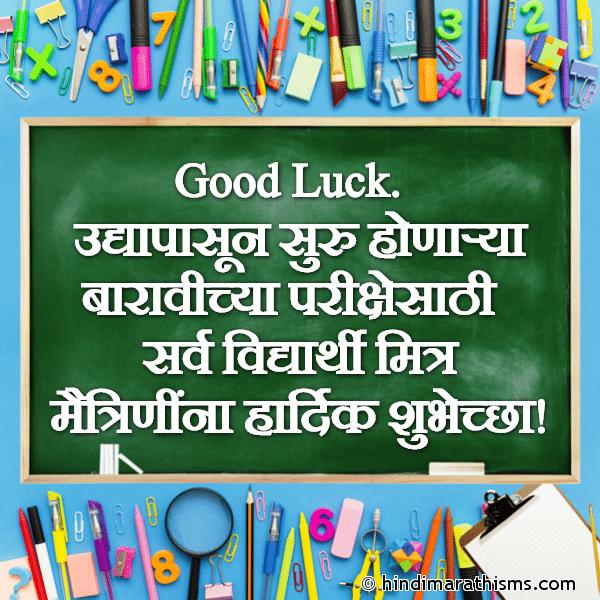 Advance Baravichya Parikshesathi Hardik Shubhechha WELL WISHES SMS MARATHI Image