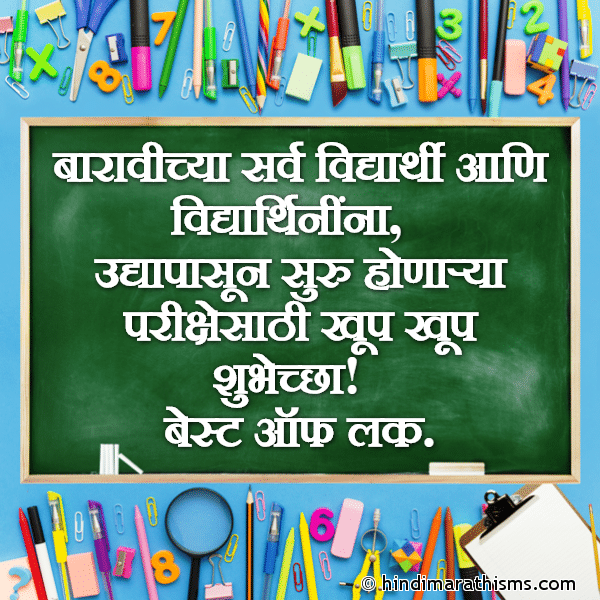 Best of Luck SMS for Exam Marathi Image