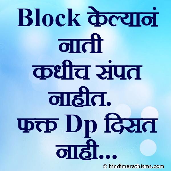 Block Kelyane Naati Sampat Nahit Image
