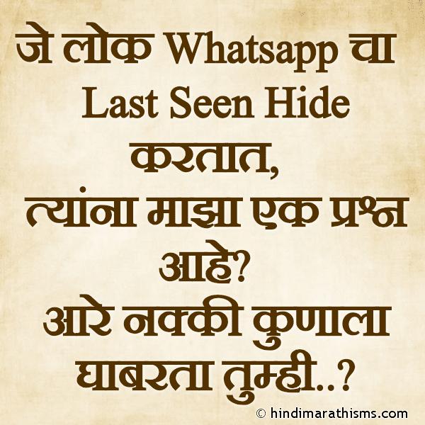 Je Whatsapp Cha Last Seen Hide Kartaat WHATSAPP REAL FACT STATUS MARATHI Image