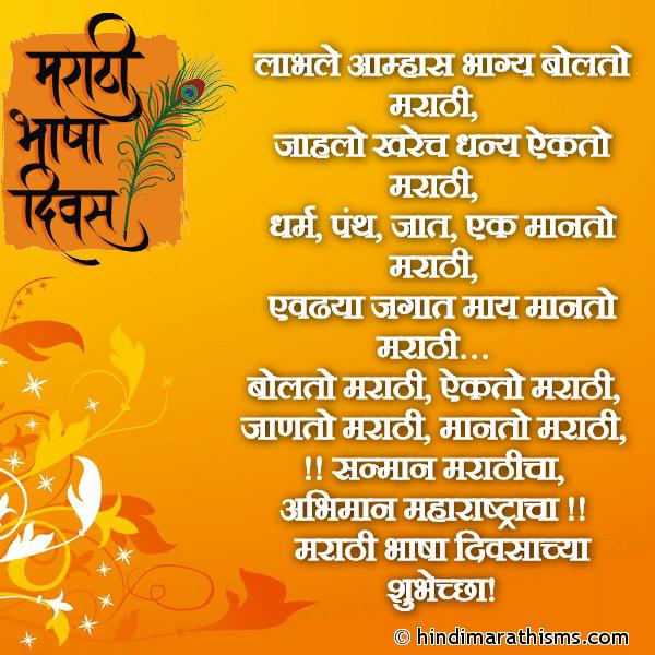 Marathi Bhasha Diwas Shubhechha MARATHI BHASHA DIWAS SMS Image