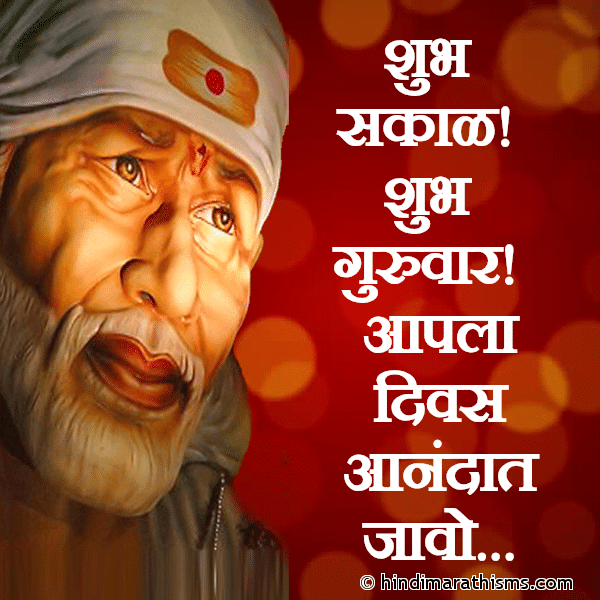 Sai Baba Status Marathi SAI BABA SMS MARATHI Image