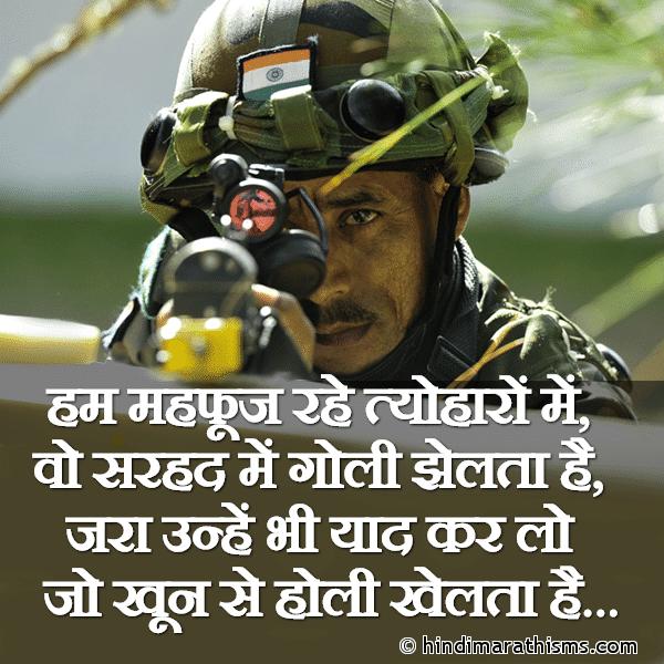 Bhartiya Jawanon Ki Holi HOLI SMS HINDI Image