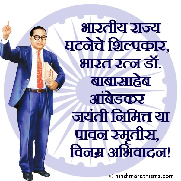 Ambedkar Jayanti Nimitta Vinamra Abhivadan AMBEDKAR JAYANTI SMS MARATHI Image