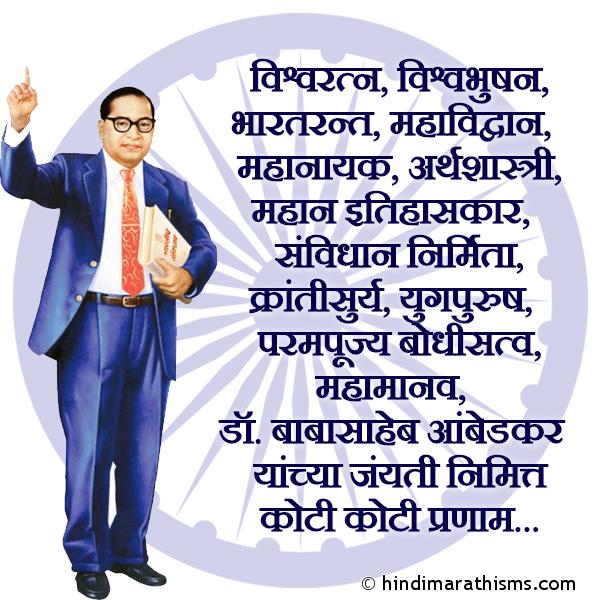 Dr Babasaheb Ambedkar Jayanti Wishes AMBEDKAR JAYANTI SMS MARATHI Image