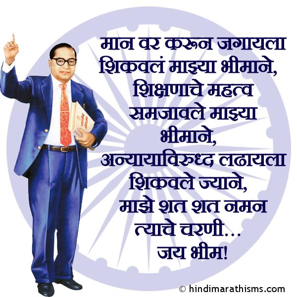 Jay Bhim SMS in Marathi Image