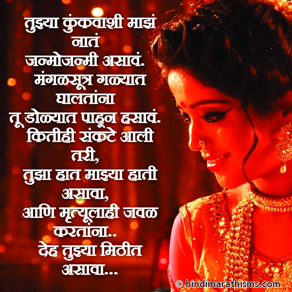 Marathi Love Msg for Husband NAVRA-BAYKO SMS Image