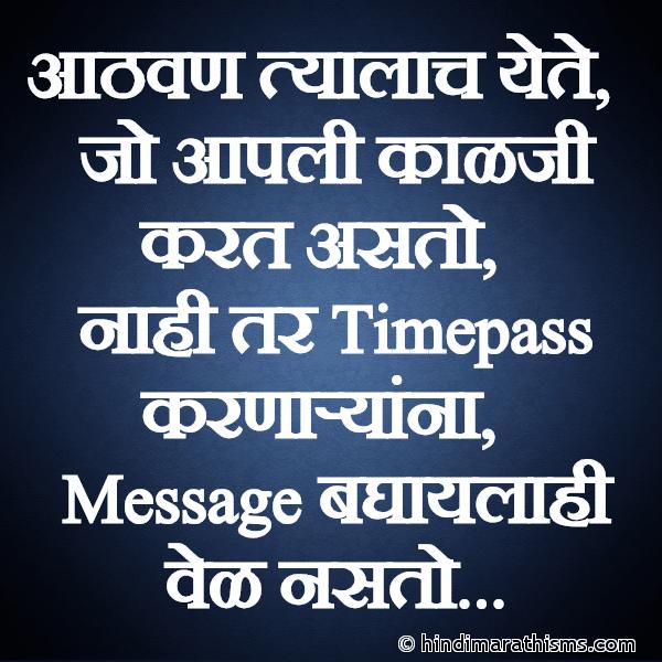 Aapli Aathawan Tyalach Yete AATHVAN SMS MARATHI Image