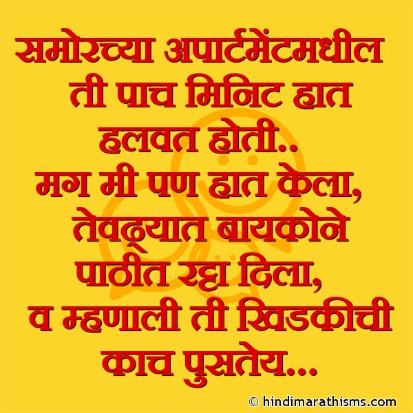 Navra Bayko Funny Joke Marathi FUNNY SMS MARATHI Image