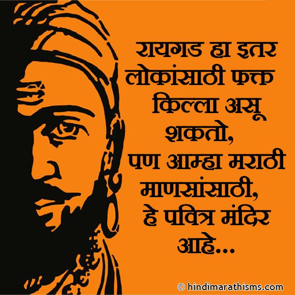 Raygad Ha Itar Lokansathi Fakt SHIV JAYANTI SMS MARATHI Image