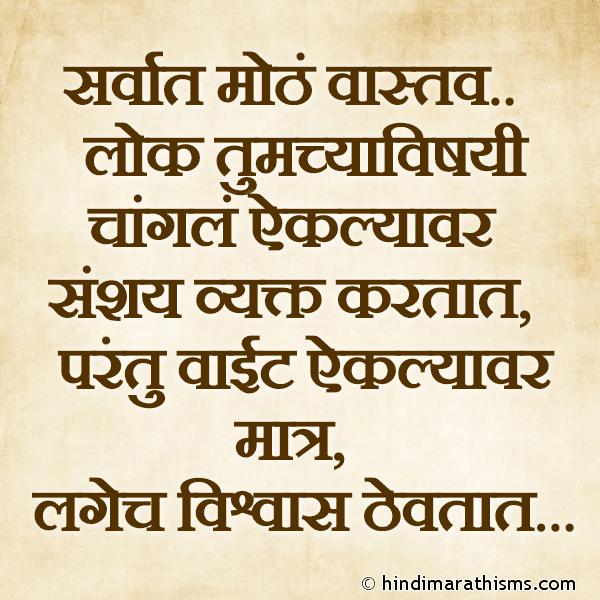 Sarvat Moth Vastav REAL FACT SMS MARATHI Image