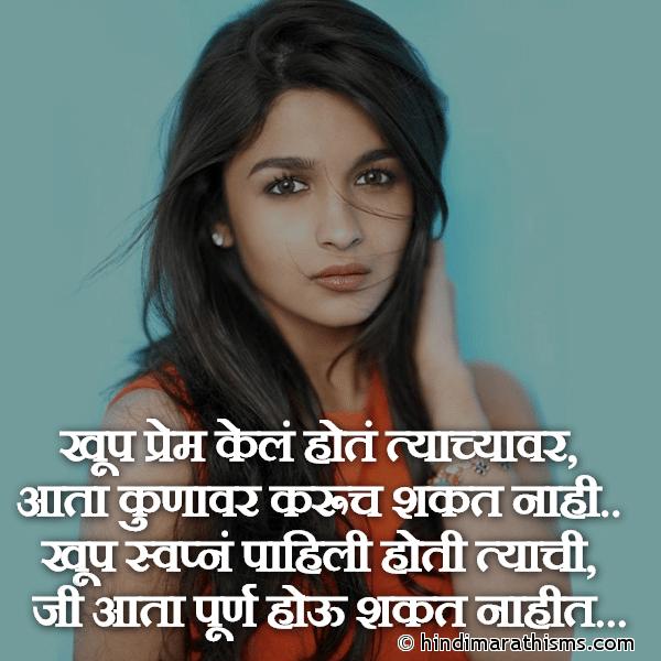 Khup Prem Kele Hote Tyachyavar BREAK UP SMS MARATHI Image
