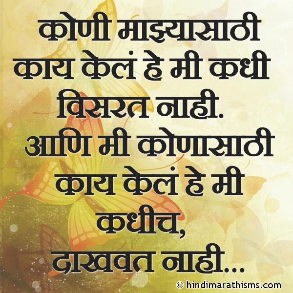 Koni Majhyasathi Kay Kele He Mi Visart Nahi WHATSAPP STATUS MARATHI Image