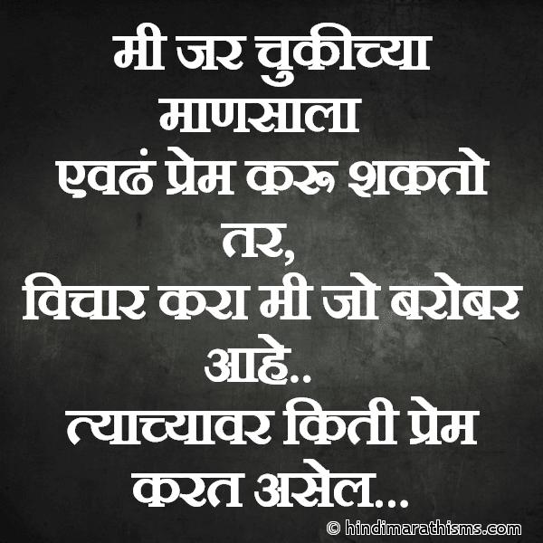 Mi Chukichya Mansavar Evdhe Prem Karu Shakto SAD SMS MARATHI Image
