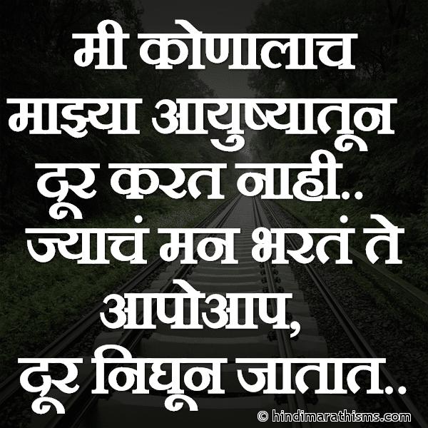 Mi Konalach Aayushyatun Dur Karat Nahi WHATSAPP SAD STATUS MARATHI Image