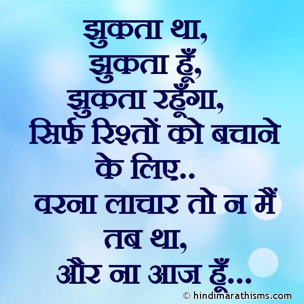 Rishta Status Hindi Image