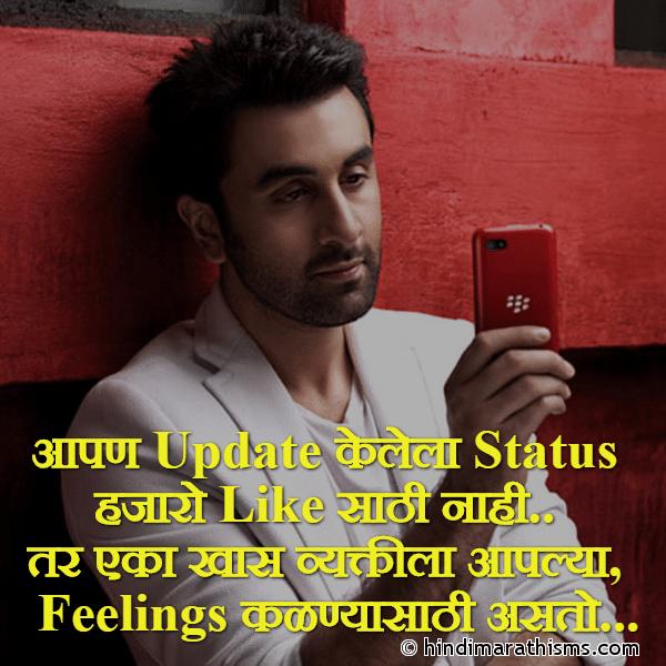 Status Ha Aaplya Feelings Kalnyasathi Asto WHATSAPP LOVE STATUS MARATHI Image