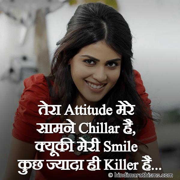 Tera Attitude Mere Samne Chillar Hai ATTITUDE SMS HINDI Image