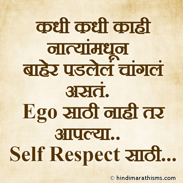 Self Respect Sathi Naate Todave Lagte Image