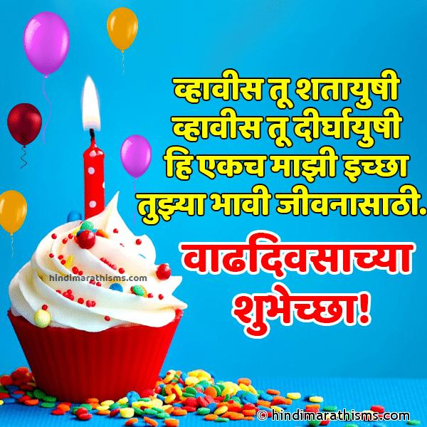 Marathi Birthday SMS for Her Image