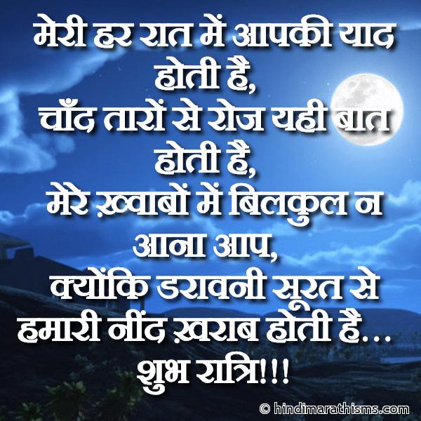 Daravani Surat Good Night SMS GOOD NIGHT SMS HINDI Image