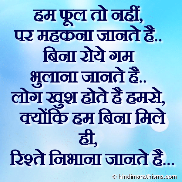 Hum Rishte Nibhana Jaante Hai RELATION SMS HINDI Image