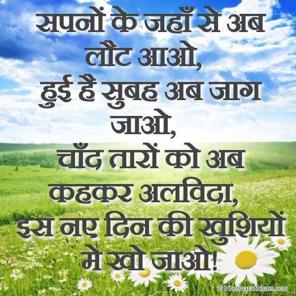 Huyi Hai Subah Ab Jaag Jao GOOD MORNING SMS HINDI Image
